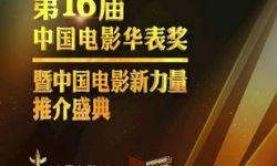 """第16届中国电影华表奖6.24举办 聚合""""中国电影新力量"""""""