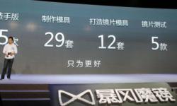 暴风魔镜推出新一代虚拟现实产品暴风魔镜5及5 Plus