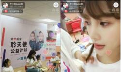 李小璐携甜馨参加公益 通过一直播分享公益主张