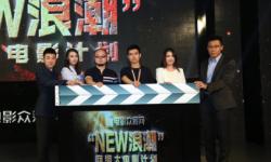 NEW浪潮 网络大电影计划发布会在京举行