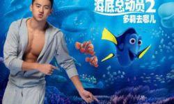 《海底总动员2》发布特别的中国版梦想宣传片