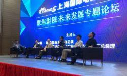 剧院建设专家中孚泰以新颖的影院建设与融资理念 亮相上海国际电影论坛