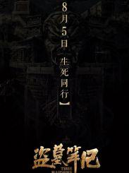 奇幻冒险电影《盗墓笔记》宣布8月5日上映进军暑期档