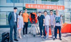 都市奇幻喜剧电影《反转人生》在北京开机  伍仕贤导演执导