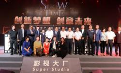 华夏幸福打造全球影视产业创新实践区