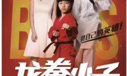 咪咕首部联合出品电影《龙拳小子》公映,全IP运营重磅出击