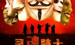 《逃杀2020》、《灵魂骑士》等8月上线,涅磐影业进军网络大电影