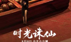 任贤齐王子文音乐电影《时光诛仙》全网上线 爱在时光当铺