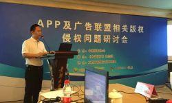 腾讯江波:法律应与时俱进打击聚合盗链侵权正版视频网站的行为