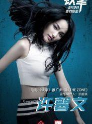 张靓颖亲自为电影《铁拳》天气配唱推广曲《In The Zone》