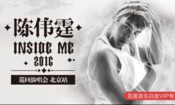 陈伟霆2016巡回演唱会北京站开唱在即 百度音乐白金VIP免费送门票
