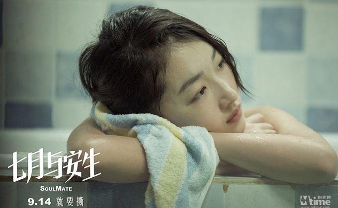 """电影《七月与安生》9月14日全国公映  电影海报""""袒胸""""曝光"""