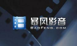 暴风集团拟定增募资20亿元 建互联网娱乐综合平台