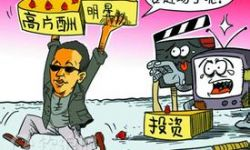 """国家广电总局开刀""""天价""""片酬  影视行业积弊有救了!"""