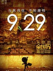 张一白导演电影《从你的全世界路过》提档到9月29日上映
