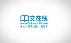 中文在线2.5亿入股新浪阅读持股16.6% 完善IP生态圈