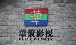 华策影视和中文在线战略合作 联手深耕超级IP