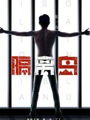 青春冒险电影《隔离岛》定档11月11日光棍节上映