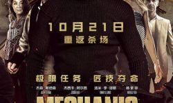 杰森·斯坦森主演动作电影《机械师2:复活》中国定档10月21日