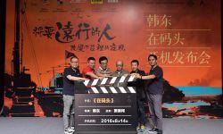 """诗人韩东执导电影《在码头》:一部上世纪文青""""公路片"""""""