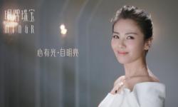 2016明牌珠宝&刘涛全新广告片 唤醒女性天生光芒!
