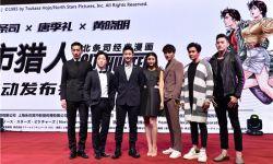 《城市猎人》中国版再启动,7年IP全版权花落黄晓明