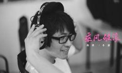 韩寒微博公布第二部电影作品《乘风破浪》,称不会出演