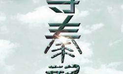 电影版《寻秦记》将于2017年在内蒙古拍摄  古天乐林峰宣萱回归