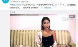 魅族1031魅蓝之夜首位明星:来自中国新歌声