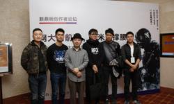 聚米众筹网络大电影创作者交流会隆重举办