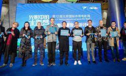 北京国际体育电影周圆满落幕