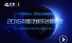 2016中国泛娱乐创新峰会将于11月29日-30日举行