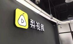 """前澎湃新闻CEO邱兵为何要做个""""梨视频""""?"""