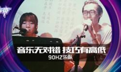 90Hz做客酷6《原声带》用青春范儿演绎传统文化