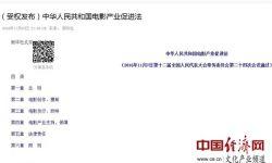 《中华人民共和国电影产业促进法》共有6章60条内容