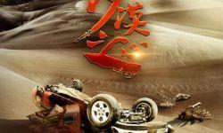 """《沙漠之心》首曝先导海报预告 """"速度与激情""""燃动西部"""