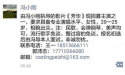 冯小刚在朋友圈发出招聘启事 为新片《芳华》招聘主演