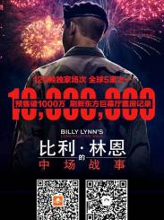 娱票儿+格瓦拉助推120帧《比利·林恩》单屏票房超千万