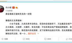 """冯小刚借""""潘金莲""""之名喊话王健林 因不满万达排片场次"""