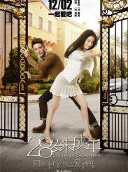 电影《28岁未成年》曝人物关系海报和爱情版预告