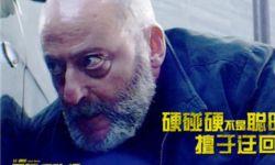 """犯罪动作片《反黑行动组》发布""""怒火战魂""""海报及剧照"""