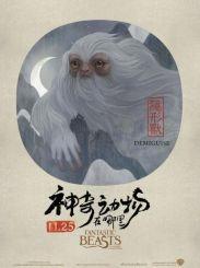 《神奇动物在哪里》官方公开一组中国风海报