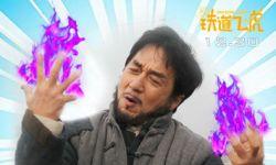 """电影《铁道飞虎》88张魔性表情包高能上线 成龙大哥""""玩嗨了"""""""