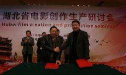 湖北省电影创作生产研讨会在武汉举行