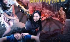 网络大电影《我的死神女友》曝终极海报 悬念剧情看点满满