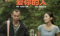 """电影《爱你的人》将于第29个""""世界艾滋病日""""上映"""