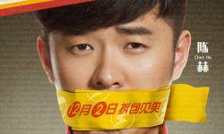 陈赫新片《超级快递》微博得到娱乐圈众多明星好友支持