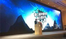 第二届中国电影新力量论坛长春举办