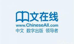 中文在线拟1500万元参与设立创业投资基金