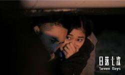 电影《日落七次》终极预告:中国情侣被困荒野,午夜难逃巨兽魔爪